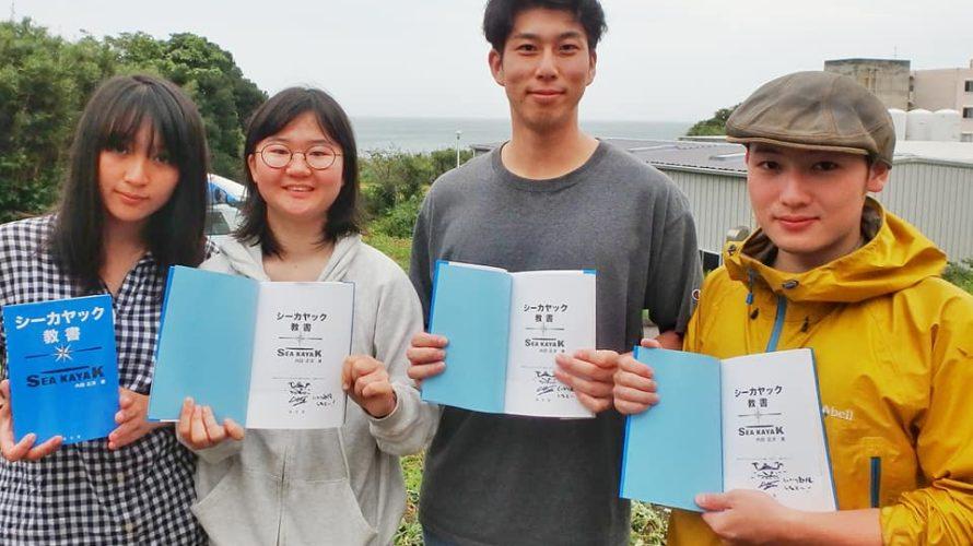 早稲田大学探検部 × シーカヤック – first paddle –