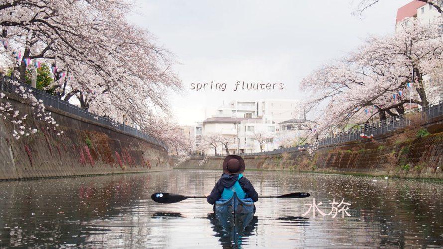 お花見カヤックツアー2020
